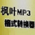 枫叶MP4转MP3格式转换器2021最新版下载|枫叶MP4转MP3格式转换器 v1.0 免费版下载