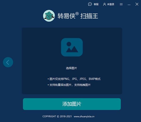 转易侠扫描王电脑版官方下载功能介绍