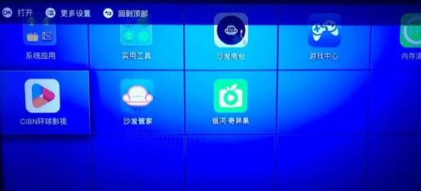 联通创维e900刷机固件下载截图1