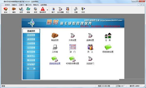 易时羽毛球馆管理软件最新版