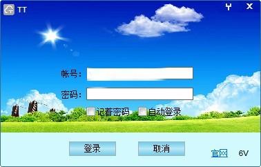 爱云推推广软件