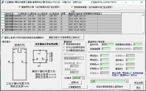 汇宝幕墙计算软件破解版截图1