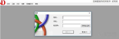 四维星装饰选材软件免费下载基本介绍
