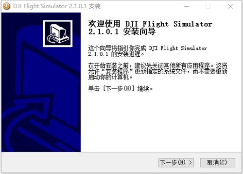 DJI Flight simulator破解版基本介绍
