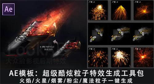 超级炫酷火焰烟雾粉尘魔法粒子特效生成工具包下载粒子特效