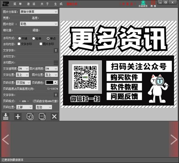 I2P图片转PDF合成工具下载截图1