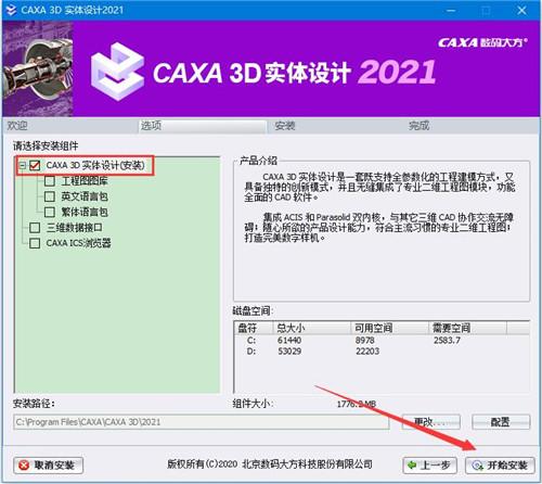 CAXA 3D实体设计2021中文破解版基本介绍