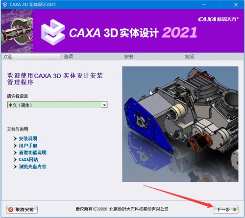 CAXA 3D实体设计2021中文破解版新功能