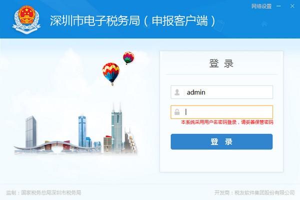 深圳市电子税务局申报客户端下载截图1