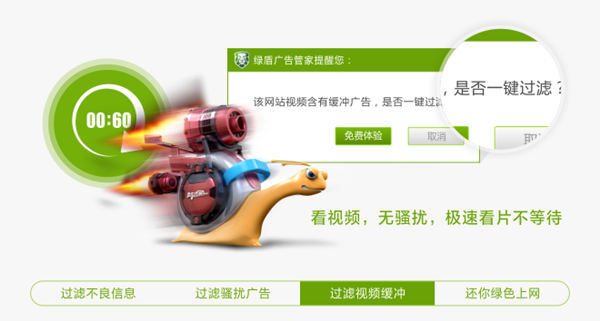 绿盾广告管家广告过滤软件