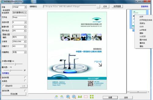 良田高拍仪软件截图1