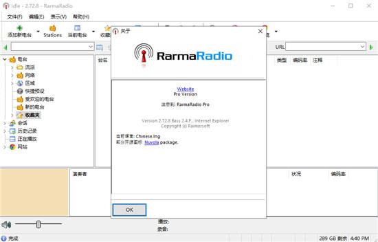 RarmaRadio Pro
