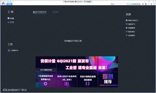 广联达BIM安装计量GQI2021下载软件功能