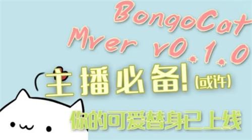 Bongo Cat Mver按键猫咪完美全键盘版下载功能介绍