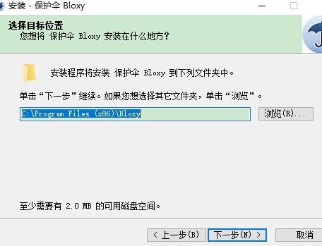 保护伞Bloxy广告过滤软件