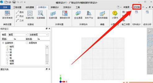 广联达BIM模板脚手架设计软件破解版
