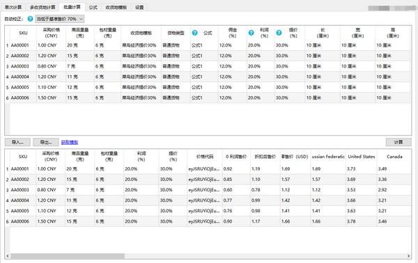 开心价格计算器软件下载截图1