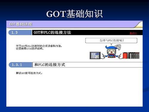 三菱触摸屏编程软件下载基本介绍