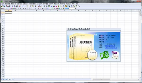 DPS数据处理系统破解版截图1