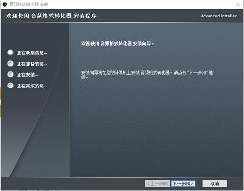 幂果音频格式转化器免费版软件功能