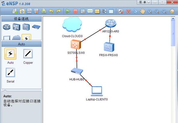 华为交换机模拟器eNSP下载截图1