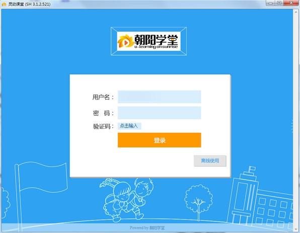 朝阳学堂软件下载
