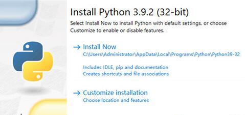 Python3.9.2编程软件