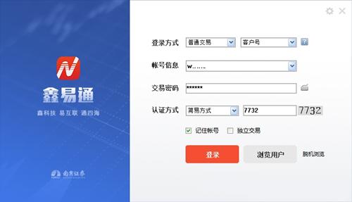 南京证券鑫易通电脑版官方下载增加功能