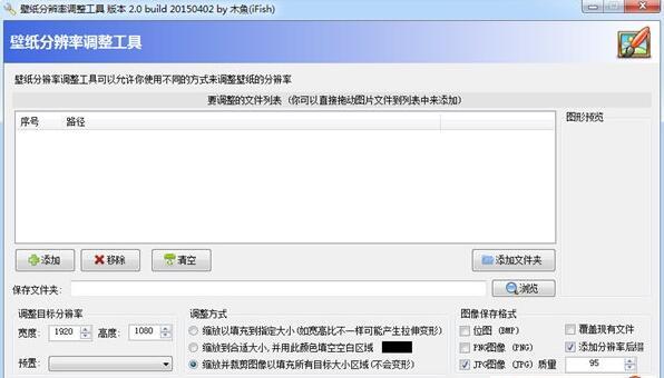 壁纸分辨率调整软件