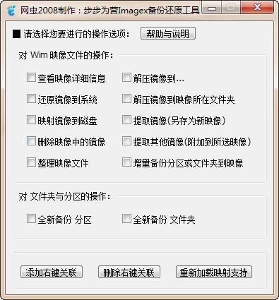 步步为营IMAGEX系统还原备份软件