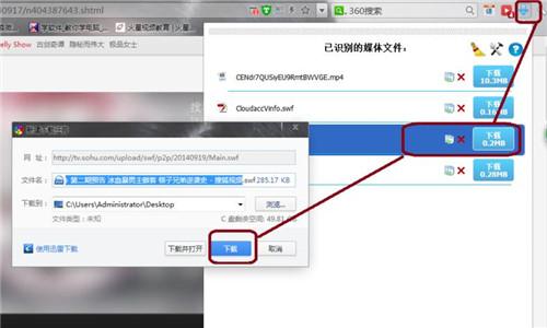 FVD Downloader插件下载基本介绍