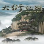 大衍江湖steam版下载|大衍江湖破解版(Evolution Of JiangHu) 中文破解版下载
