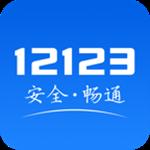 交管12123电脑版下载|交管12123 v2.6.1 最新版下载