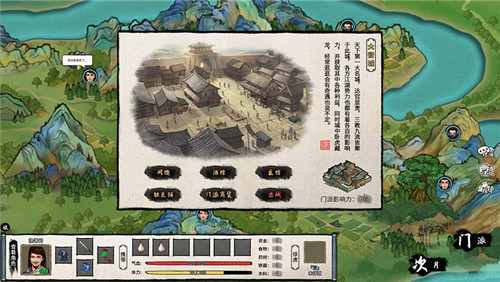 大衍江湖破解版游戏背景