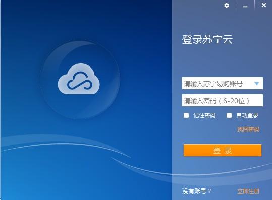 苏宁云盘存储软件