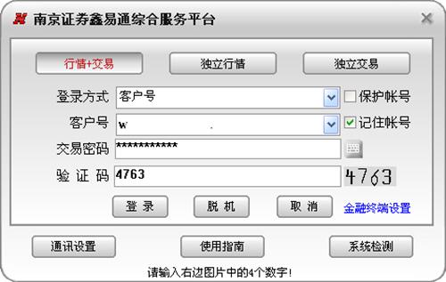 南京证券鑫易通电脑版官方下载基本介绍
