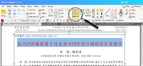 旋风PDF编辑器去水印版基本介绍