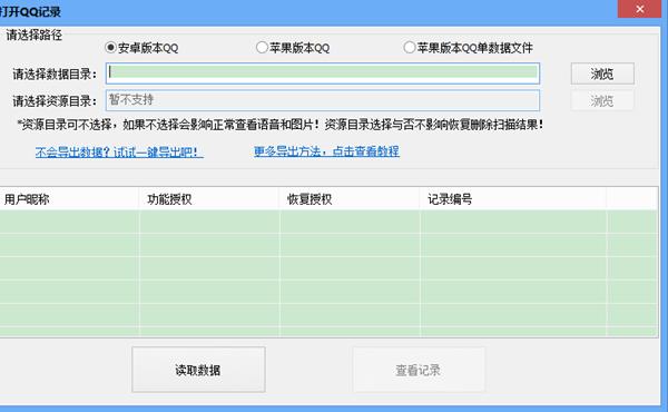 飞零微信qq聊天记录恢复助手免费版