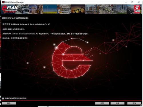 EPLAN Pro Panel2.9破解版软件功能