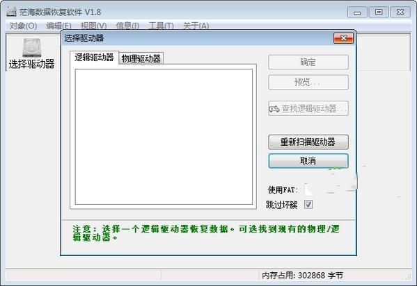 茫海数据恢复软件免费版