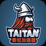 泰坦加速器免费版下载|泰坦加速器 v2.1.1 破解版下载