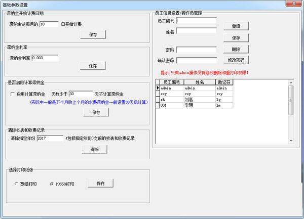 易达水厂水费管理系统下载截图1