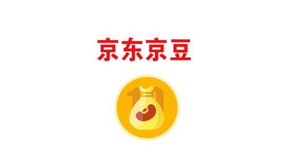 自动入会领京豆软件截图1