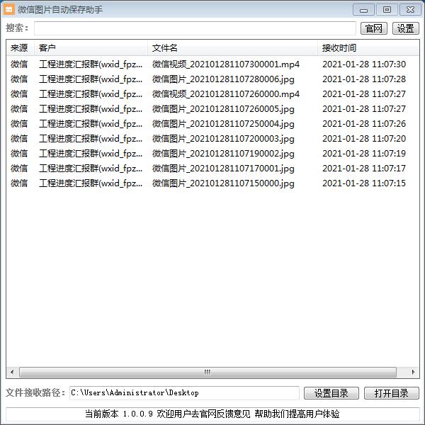 微信图片自动保存助手下载截图1