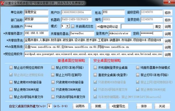 SES隐形加密系统下载截图1