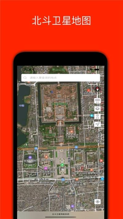 北斗地图导航下载2021新版免费软件特色