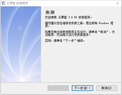 华师云课堂教学平台功能介绍