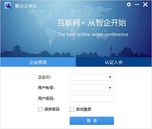 智企云视频会议系统下载功能介绍