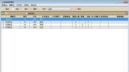 文达社区信息化管理软件