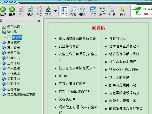 公文写作软件免费下载